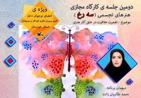 دومین کارگاه مجازی هنرهای تجسمی کانون خوزستان «سه رُخ» برگزار شد