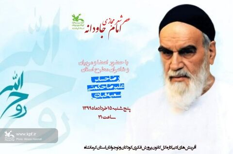 برگزاری ویژهبرنامههای مراکز کانون استان کرمانشاه در سالگرد ارتحال امام (ره)
