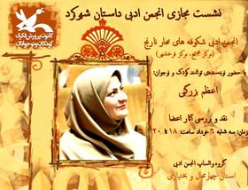 سومین نشست مجازی انجمن ادبی با حضور نویسندهی کشوری