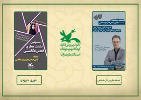 نشست مجازی انجمن نمایش و عکاسی در کانون مازندران برگزار شد