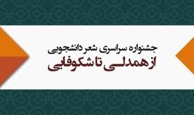 درخشش مربیان ادبی کانون خوزستان در جشنواره سراسری شعر دانشجویی دانشگاه پیام نور