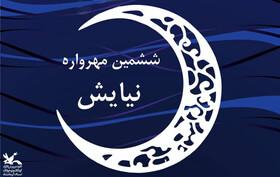 درخشش اعضای کانون سیستان و بلوچستان در مهروارهی کشوری نیایش