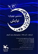 افتخار آفرینی اعضا و مربیان کانون استان مرکزی در مهرواره کشوری نیایش