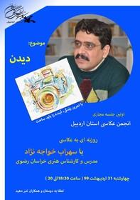 «دیدن» موضوع نخستین جلسه مجازی انجمن عکاسی کانون استان اردبیل