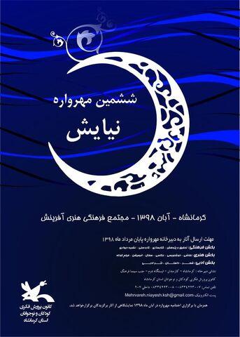 موفقیت کانونی های ایلام در مهرواره نیایش کرمانشاه
