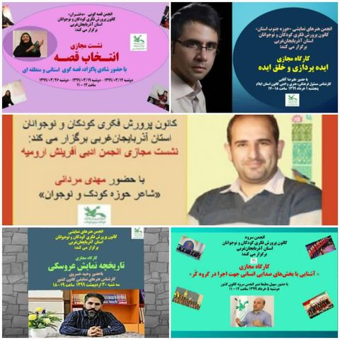 برگزاری ۲۳ کارگاه مجازی از ابتدای سال ۱۳۹۹ در کانون آذربایجانغربی