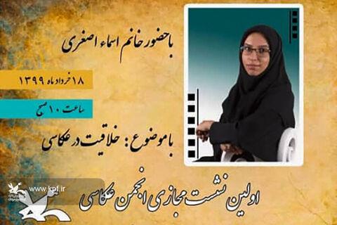 اولین نشست مجازی انجمن عکاسی کانون استان همدان برگزار شد