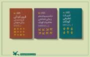 مجموعه سه جلدی «کتابهای پژوهشی» کانون منتشر شد