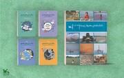 معرفی پنج کتاب کانون در فهرست سیودوم لاکپشت پرنده
