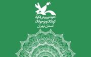 برگزاری کارگاه های عمومی مراکز فرهنگی و هنری کانون استان تهران به صورت مجازی
