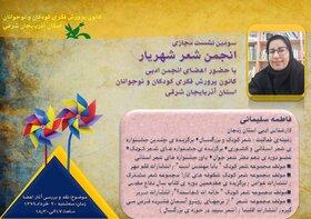 سومین نشست مجازی انجمن ادبی شعر شهریار کانون آذربایجان شرقی