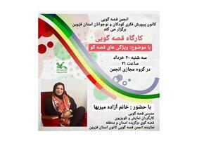 برگزاری پنجمین کارگاه مجازی انجمن قصه گویی کانون استان قزوین