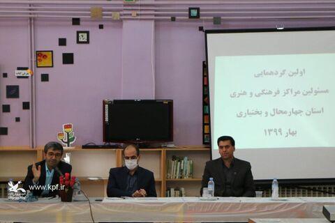 اولین گردهمایی مسئولین مراکز  بهار ۱۳۹۹