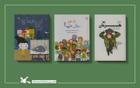 معرفی سه کتابِ کانون در فهرست برترین کتابهای اسفند خانهی کتاب