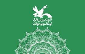درخشش اعضاء کانون پرورش فکری استان اصفهان در بخش عمومی نمایشگاه عروسک «لبخند زمین»
