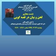 پنجمین جلسه مجازی انجمن قصه گویی کانون آذربایجانغربی برگزار شد
