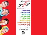 کارگاههای «مهارتهای مثبت روانشناختی» کانون خوزستان به صورت مجازی در حال برگزاری است