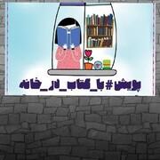 درخشش عضو کانون آذربایجانغربی در پویش «با کتاب در خانه»