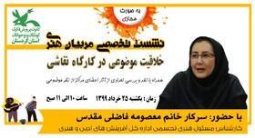 اولین نشست تخصصی مربیان هنری کانون استان کردستان برگزار شد