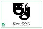چهارمین جلسه مجازی انجمن هنرهای نمایشی نوجوان کانون خوزستان برگزار شد