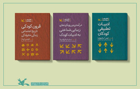 "Kanoon Published a Three-Volume Collection of ""Reference Books"""