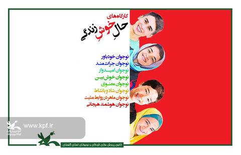 کارگاههای«حال خوش زندگی» کانون گلستان در حال برگزاری است