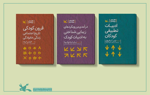 """Kanoon Published a Three-Volume Collection of """"Reference Books"""""""
