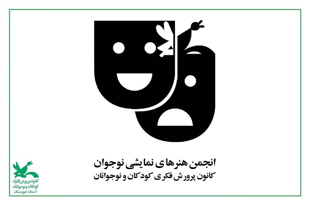 نوجوانان خوزستانی با آمادهسازی و اجرای یک تئاتر در خانه آشنا شدند