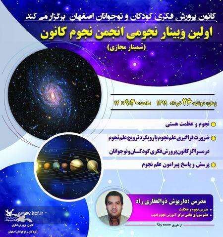 برگزاری اولین وبینار نجوم انجمن کانون پرورش فکری کودکان و نوجوانان اصفهان