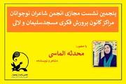 پنجمین نشست انجمن شاعران نوجوان مراکز کانون مسجدسلیمان و لالی مجازی برگزار شد