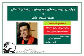 چهارمین نشست مجازی انجمنهای ادبی کانون گلستان برگزار میشود
