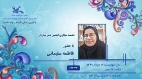 چهارمین نشست مجازی انجمن شعر «بهارناز» کانون استان اردبیل
