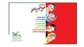 نخستین کارگاه مجازی «حال خوش زندگی» در کانون آذربایجانغربی