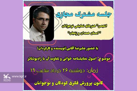 دهمین جلسه انجمن نمایشی صورتک استان همدان، به صورت مشترک با کانون استان زنجان برگزار شد