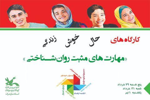 """کارگاههای مجازی """" مهارتهای مثبت روانشناختی""""  در کانون مازندران برگزار شد"""