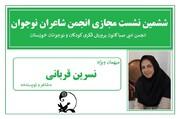 ششمین نشست مجازی انجمن شاعران نوجوان کانون اهواز برگزار شد