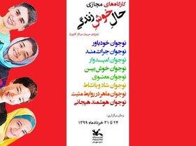 کارگاه حال خوش زندگی برای مربیان کانون کرمان برگزار شد
