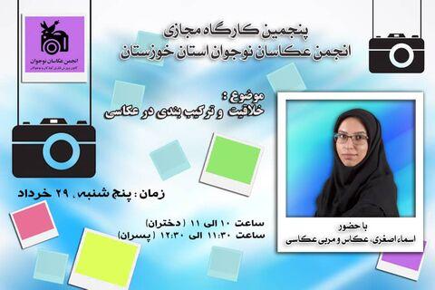 پنجمین نشست انجمن عکاسان نوجوانان کانون خوزستان مجازی برگزار شد