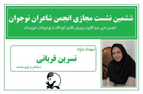 کارشناس مکاتبهای سمنان میهمان مجازی کانون خوزستان