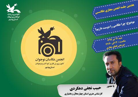 هفتمین نشست تخصصی مجازی انجمن عکاسان نوجوان کانون استان بوشهر برگزار شد