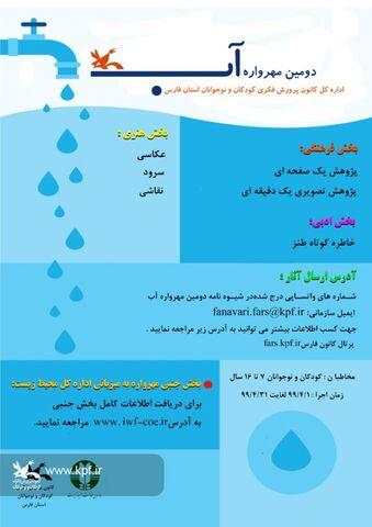 شیوهنامه دومین «مهرواره آب» در اداره کل کانون فارس اعلام شد