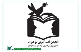 سومین نشست مجازی انجمن قصهگویی کانون پرورش فکری گلستان برگزار شد