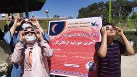 برگزاری برنامه رصد آخرین کسوف قرن در مرکز نجوم کانون پرورش فکری کودکان و نوجوانان اصفهان