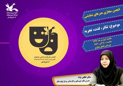 دومین نشست انجمن مجازی هنرهای نمایشی استان بوشهر برگزار شد