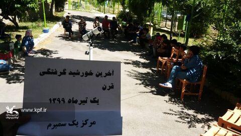 رصد آخرین کسوف قرن چهاردهم شمسی در مراکز کانون پرورش فکری کودکان و نوجوانان استان