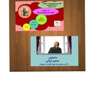 برگزاری ۷ نشست مجازی توسط انجمن ادبی آفرینش کانون آذربایجانغربی