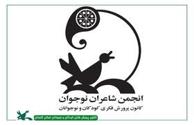 «زبان شعر» موضوع چهارمین دورهمی انجمنهای ادبی کانون پرورش فکری گلستان