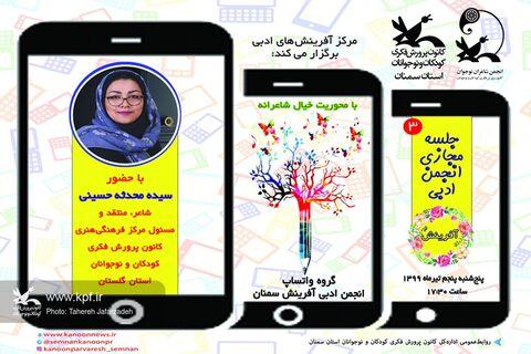 نقد شاعرانههای اعضای نوجوان در انجمن ادبی کانون سمنان