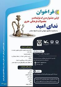 """برگزیدگان جشنواره """"ندای امید"""" استان کهگیلویه و بویراحمد معرفی شدند"""