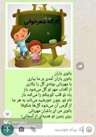 ویژهبرنامههای جشن میلاد حضرت معصومه(س) در مراکز فرهنگیهنری سیستان و بلوچستان برگزار شد